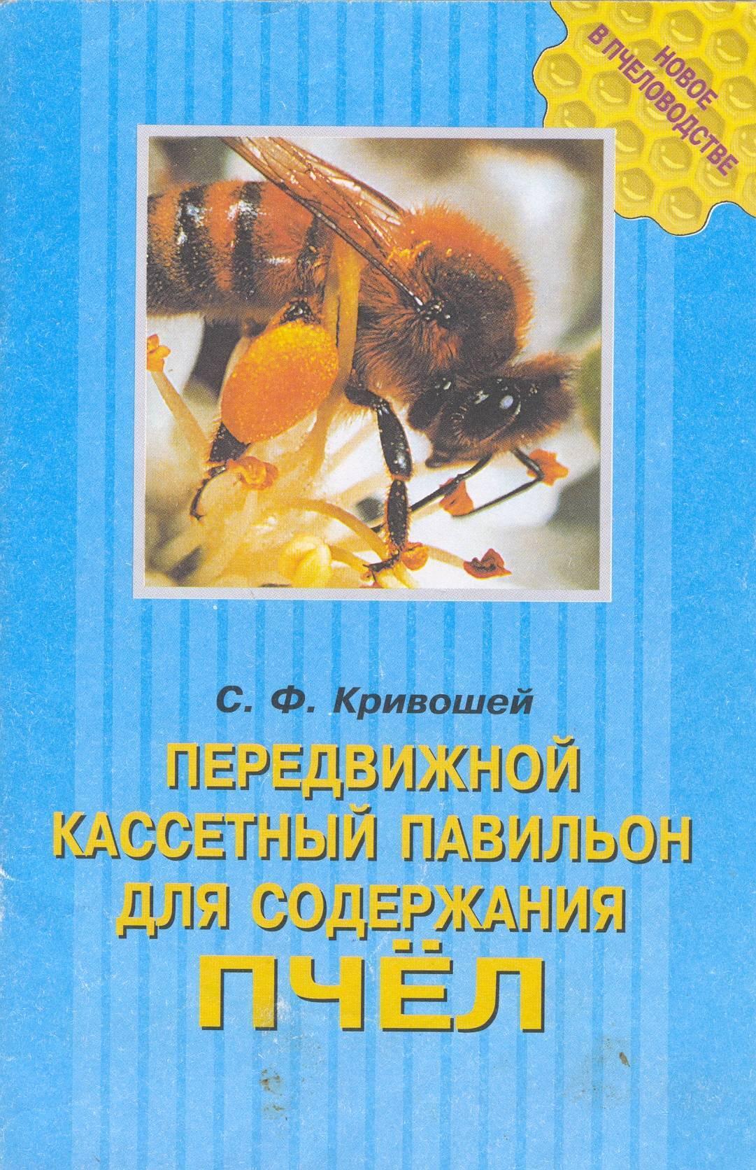 Строительство кассетного павильона для пчёл
