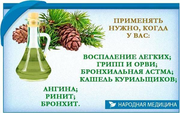 Эфирное масло для ингаляций при простуде