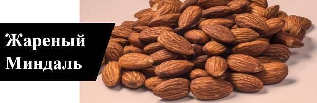Почему нужно есть миндаль: полезные свойства орехов. вред миндаля и противопоказания
