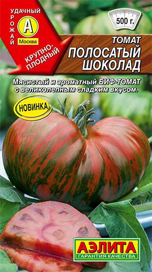 Особенности и свойства томата полосатый шоколад